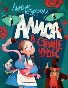 Алиса в Стране чудес (ил. Ла Студио)