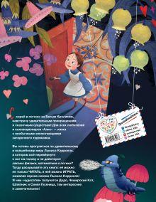 Обложка сзади Алиса в Стране чудес (ил. Ла Студио) Льюис Кэрролл