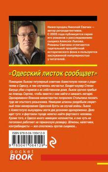 Обложка сзади Одесский листок сообщает Николай Свечин
