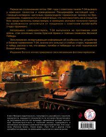 Обложка сзади Т-34. Всё о танке непобедимом и легендарном Михаил Барятинский
