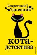 Приключения кота-детектива