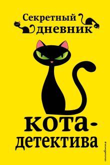 Обложка Секретный дневник кота-детектива