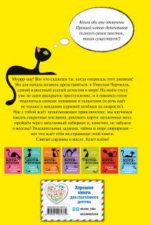 Обложка сзади Секретный дневник кота-детектива