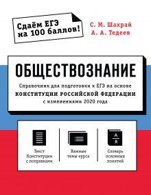 Обществознание. Справочник для подготовки к ЕГЭ на основе Конституции Российской Федерации с изменениями 2020 года
