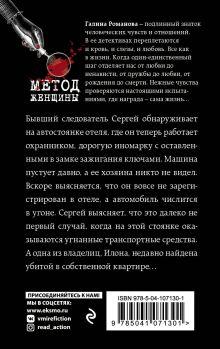 Обложка сзади Первый шаг к пропасти Галина Романова