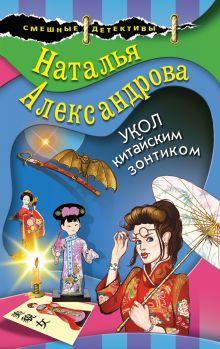 Обложка Укол китайским зонтиком Наталья Александрова