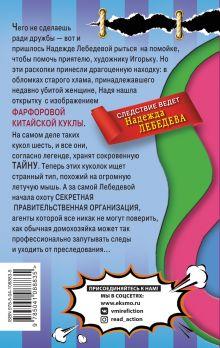 Обложка сзади Укол китайским зонтиком Наталья Александрова