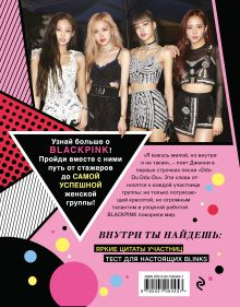 Обложка сзади BLACKPINK. Королевы K-POP