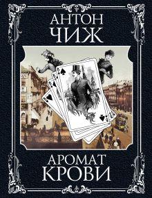 Обложка Аромат крови Антон Чиж