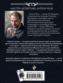 Обложка сзади Аромат крови Антон Чиж