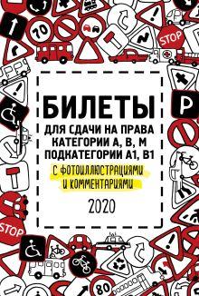 Обложка Билеты для сдачи на права категории АВM, подкатегории A1, B1 с фотоиллюстрациями и комментариями на 2020 г.