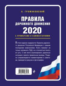 Обложка сзади Правила дорожного движения с примерами и комментариями с посл. изм. и доп. на 2020 (+таблица штрафов) Громаковский А.А.
