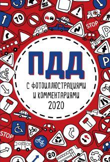 ПДД 2020 с фотоиллюстрациями и комментариями (с самыми посл. изм. и доп.)