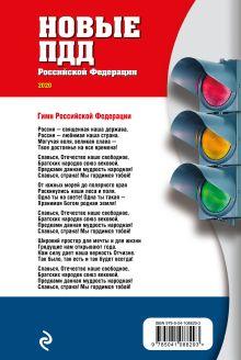 Обложка сзади Новые ПДД РФ с изм. и доп. на 2020 год