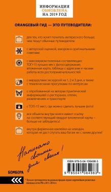 Обложка сзади Прага: путеводитель + карта. 10-е изд., испр. и доп. Т. Яровинская