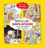 Большая книга историй для малышей (илл. Тони Вульфа)