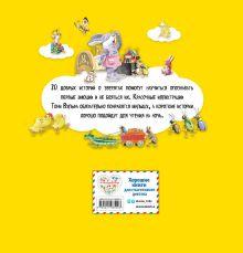 Обложка сзади Большая книга историй для малышей (илл. Тони Вульфа)