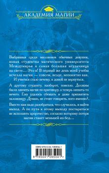 Обложка сзади Университет Междумирья. Скажи мне, где выход Пальмира Керлис
