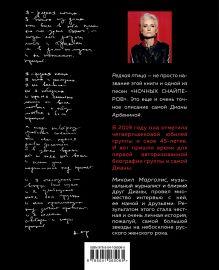 Обложка сзади Редкая птица. Первая авторизованная биография Дианы Арбениной и группы «Ночные Снайперы» Михаил Марголис