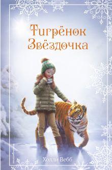 Обложка Рождественские истории. Тигрёнок Звёздочка (выпуск 8) Холли Вебб