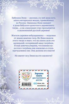 Обложка сзади Рождественские истории. Тигрёнок Звёздочка (выпуск 8) Холли Вебб