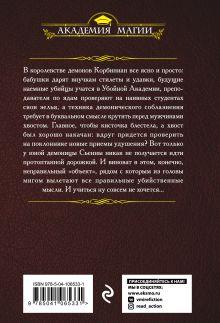 Обложка сзади Убойная Академия Бронислава Вонсович, Тина Лукьянова