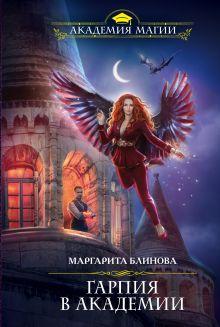 Обложка Гарпия в Академии Маргарита Блинова