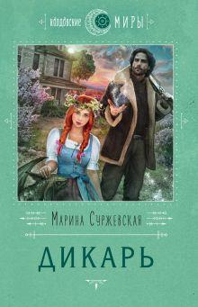 Обложка Дикарь Марина Суржевская