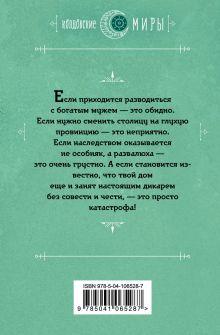 Обложка сзади Дикарь Марина Суржевская