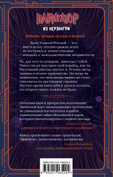 Обложка сзади Навигатор из Нерюнгри Евгения Кретова