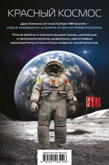 Обложка Красный Космос Ким Стэнли Робинсон, Пол Макоули