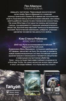 Обложка сзади Красный Космос Ким Стэнли Робинсон, Пол Макоули