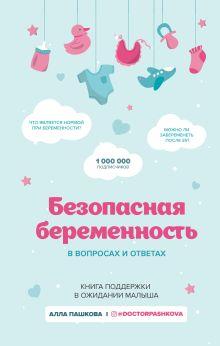 Обложка Безопасная беременность в вопросах и ответах Алла Пашкова
