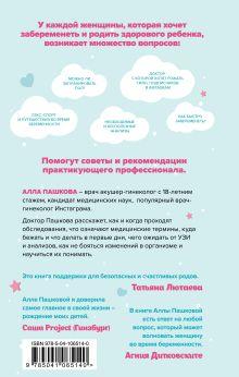 Обложка сзади Безопасная беременность в вопросах и ответах Алла Пашкова