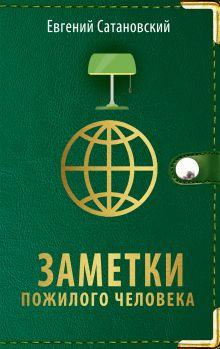 Обложка Заметки пожилого человека Евгений Сатановский