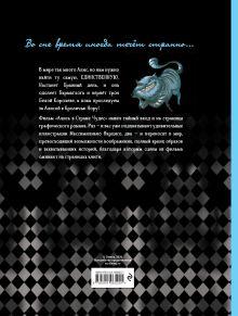 Обложка сзади Алиса в Стране Чудес. Графический роман