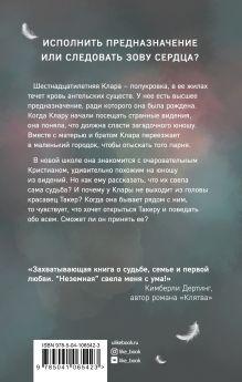 Обложка сзади Неземная Синтия Хэнд
