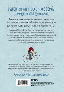 Обложка сзади Антистресс по-скандинавски. Руководство для тех, кто постоянно хочет в отпуск Мари Кингстон, Малене Фриис Андерсен