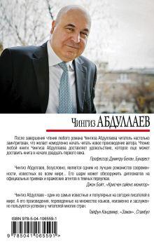 Обложка сзади Тайна венской ночи Чингиз Абдуллаев