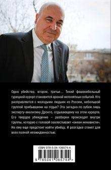 Обложка сзади Океан ненависти Чингиз Абдуллаев