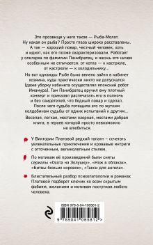 Обложка сзади Из жизни карамели Виктория Платова