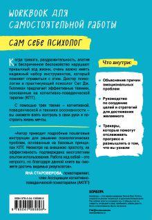 Обложка сзади Тревога, гнев, прокрастинация. 10 стратегий для самостоятельной работы Сет Дж. Гиллихан