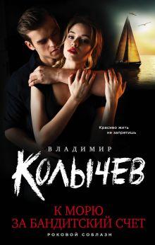 Обложка К морю за бандитский счет Владимир Колычев
