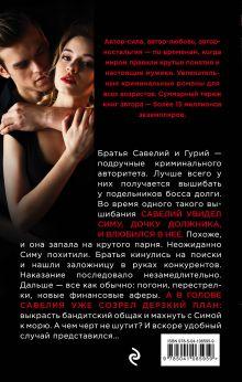 Обложка сзади К морю за бандитский счет Владимир Колычев