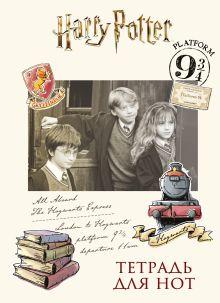 """Тетрадь для нот 12л А4 """"Гарри Поттер"""" вертикальная, скрепка"""