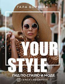 Your style. Гид по стилю и моде