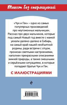 Обложка сзади Чук и Гек Аркадий Гайдар