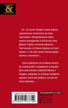 Обложка сзади Проклятая сабля крымского хана Ольга Баскова