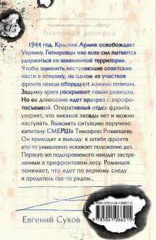 Обложка сзади След предателя Евгений Сухов