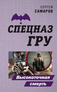 Обложка Высокоточная смерть Сергей Самаров